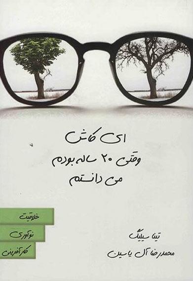 5 کتاب پرطرفدار سال 99