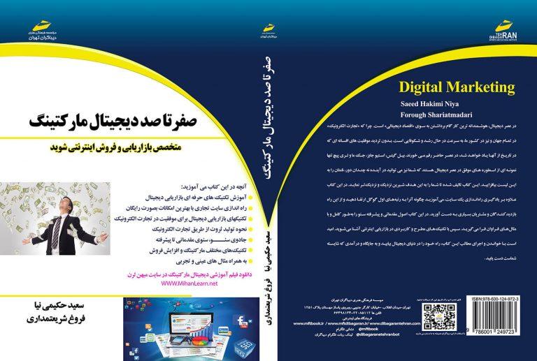بهترین آموزش های سئو و دیجیتال مارکتینگ در 5 کتاب - صفر تا صد دیجیتال مارکتینگ