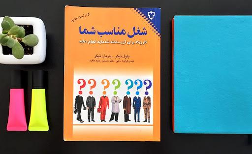 شغل مناسب شما - کتاب پیشنهادی پاییز 99