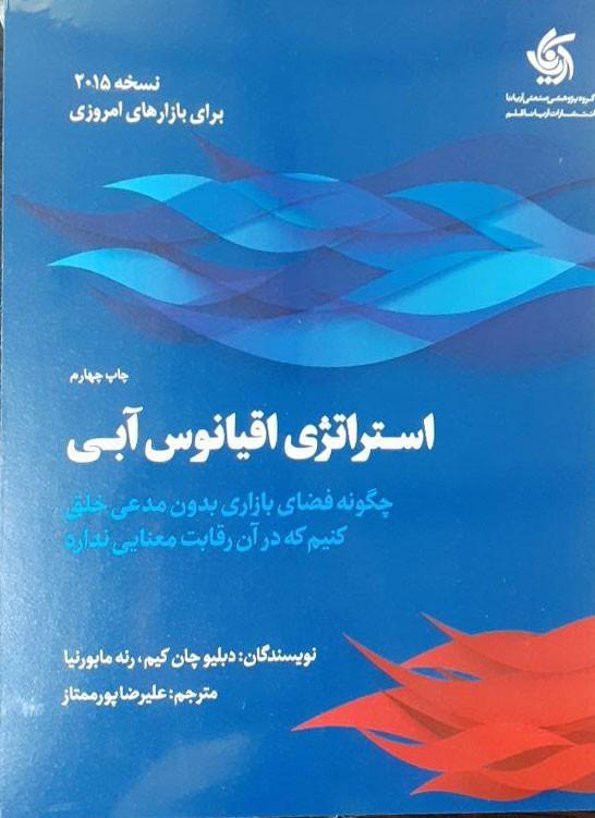 اقیانوس آبی - کتاب پیشنهادی پاییز 99
